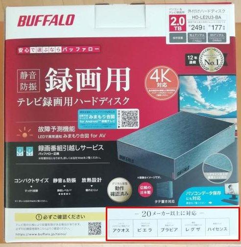4K対応録画用ハードディスク